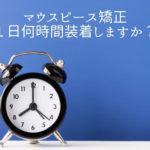 マウスピース矯正の装置の装着時間は一日何時間?香川県高松市の吉本歯科医院