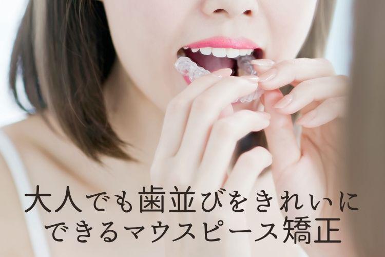 大人でも歯並びをキレイにできるマウスピース矯正