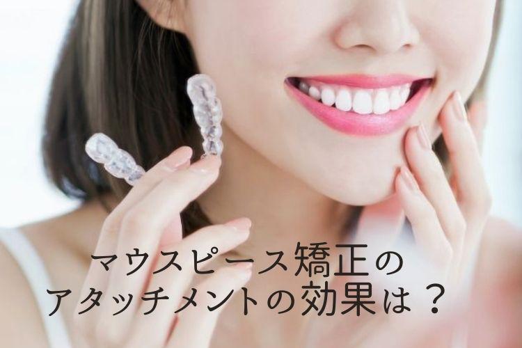 マウスピース矯正のアタッチメントの効果は?香川県高松市の吉本歯科医院