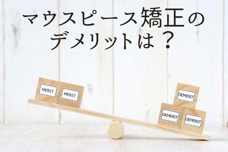 マウスピース矯正のデメリットは?香川県高松市の吉本歯科医院