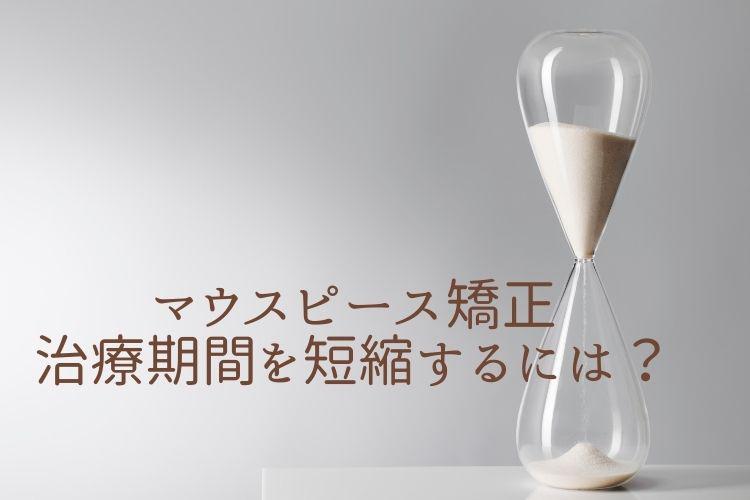 マウスピース矯正 治療期間を短縮するには?香川県高松市の吉本歯科医院