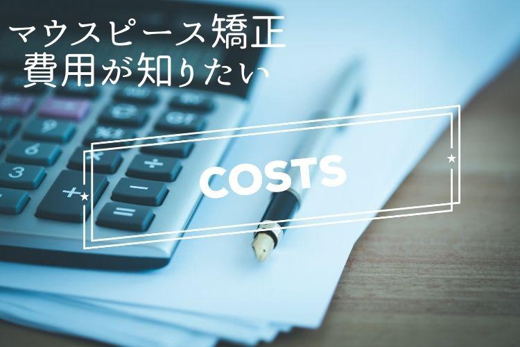 マウスピース矯正の費用 香川県高松市の吉本歯科医院