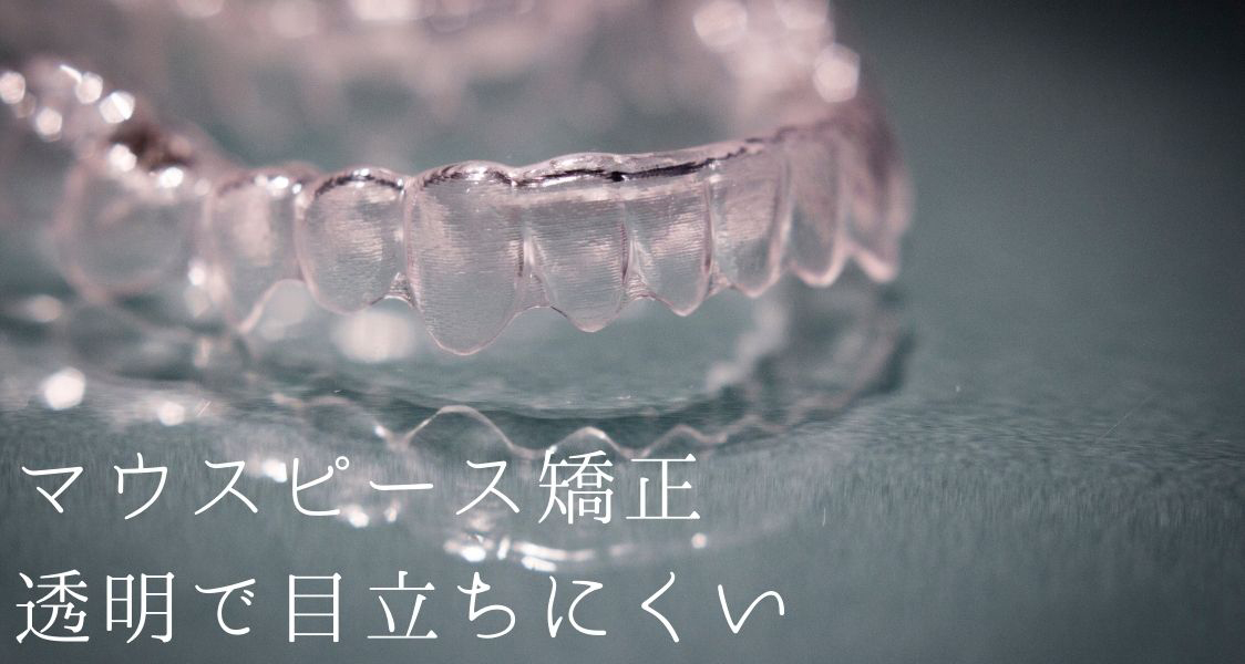 香川県 高松市で目立たない矯正マウスピース矯正なら吉本歯科医院