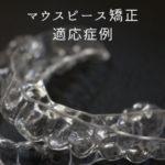 マウスピース矯正の適応症例|香川県高松市の吉本歯科医院