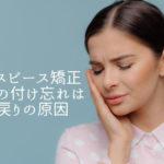 マウスピース矯正装置の付け忘れは後戻りの原因|香川県高松市の吉本歯科医院