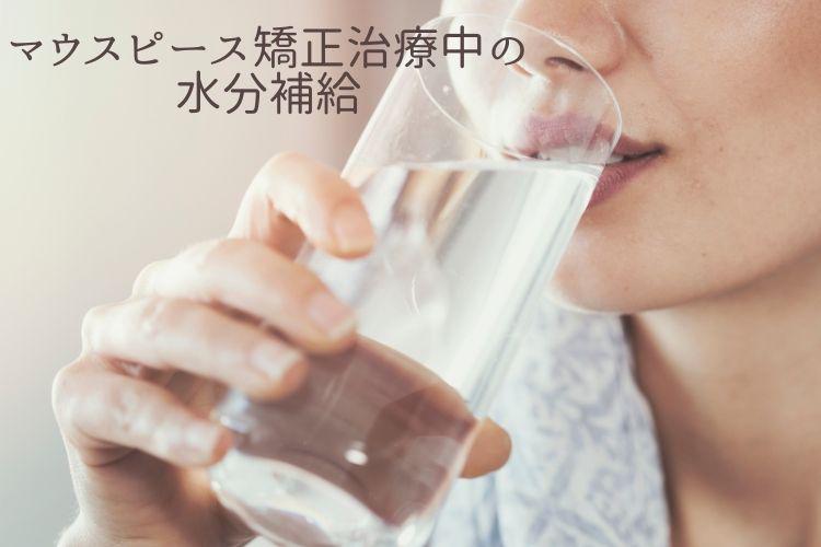 マウスピース矯正治療中の水分補給|香川県高松市の吉本歯科医院