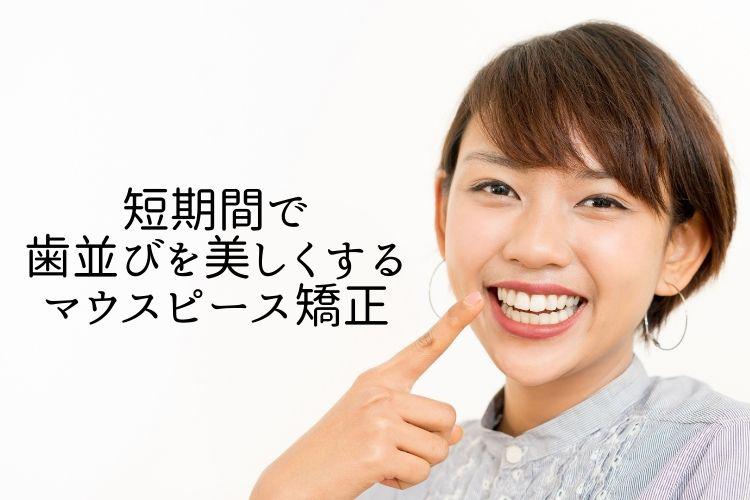 短期間で歯並びを美しくするマウスピース矯正|香川県高松市の吉本歯科医院