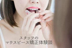 スタッフのマウスピース矯正体験談|香川県高松市の吉本歯科医院