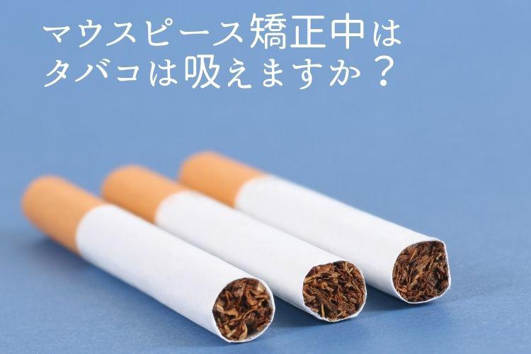 マウスピース矯正中はタバコは吸えますか?香川県高松市の吉本歯科医院