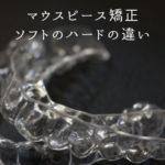 マウスピース矯正 ソフトとハードの違い|香川県高松市の吉本歯科医院