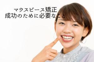 マウスピース矯正成功のために必要なこと|香川県高松市の吉本歯科医院