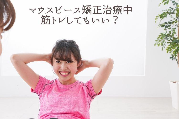 マウスピース矯正治療中、筋トレはしてもいい?香川県高松市の吉本歯科医院