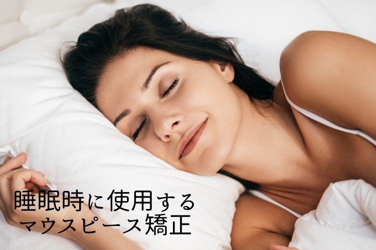睡眠時に使用するマウスピース矯正|香川県高松市の吉本歯科医院