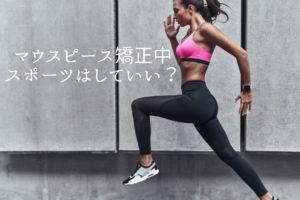 マウスピース矯正中、スポーツはしていい?香川県高松市の吉本歯科医院