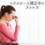 マウスピース矯正中に起こるストレス|香川県高松市の吉本歯科医院