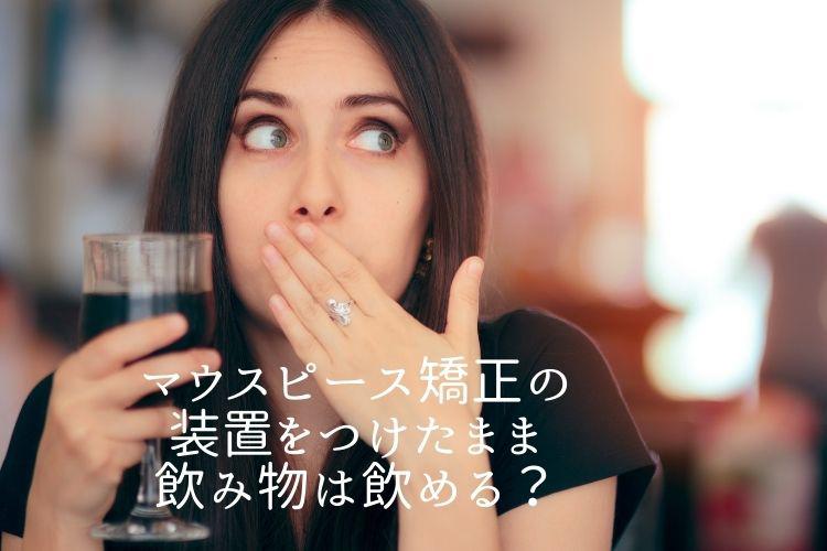 マウスピース矯正の装置をつけたまま飲み物は飲める?香川県高松市の吉本歯科医院