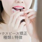 マウスピース矯正、種類と特徴|香川県高松市の吉本歯科医院