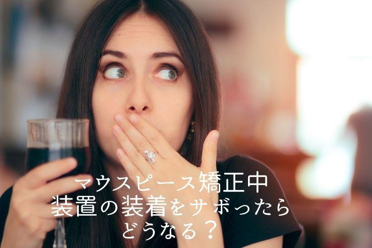 マウスピース矯正中、装置の装着をサボったらどうなる?香川県高松市の吉本歯科医院
