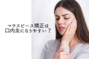 マウスピース矯正は口内炎になりやすい?香川県高松市の吉本歯科医院