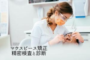 マウスピース矯正 精密検査と診断|香川県高松市の吉本歯科医院