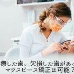 治療した歯、欠損した歯があってもマウスピース矯正は可能?香川県高松市の吉本歯科医院