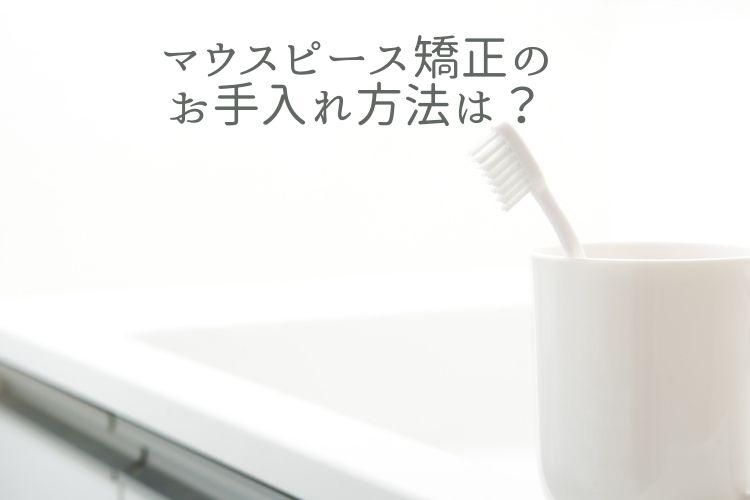 マウスピース矯正のお手入れ方法は?香川県高松市の吉本歯科医院