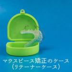 マウスピース矯正のケース(リレーナーケース)香川県高松市の吉本歯科医院