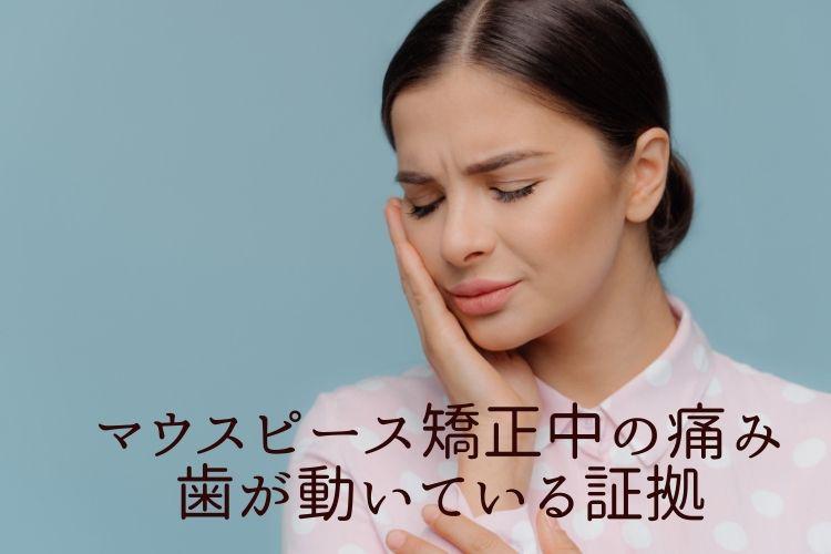 マウスピース矯正中の痛みと予防法|香川県高松市の吉本歯科医院