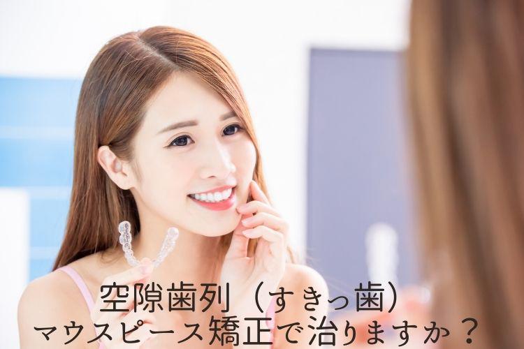 空隙歯列(すきっ歯)マウスピース矯正で治る?香川県高松市の吉本歯科医院