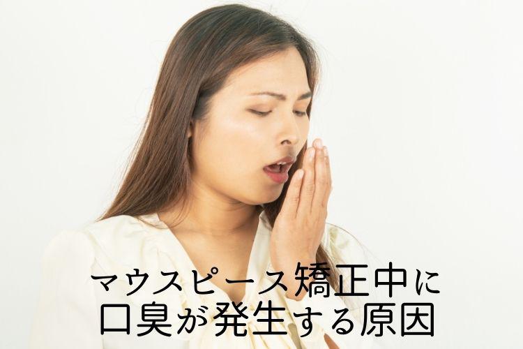 マウスピース矯正中に口臭が発生する原因 香川県高松市の吉本歯科医院