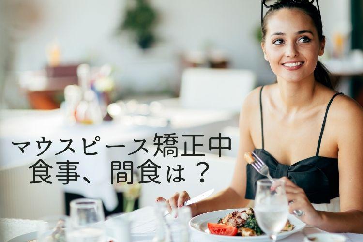 マウスピース矯正中 食事、間食は?香川県高松市の吉本歯科医院
