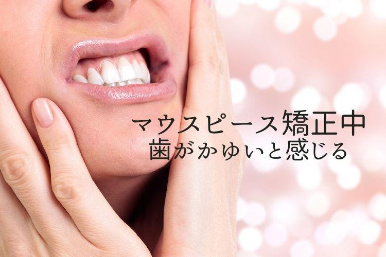マウスピース矯正中、歯がかゆいと感じる|香川県高松市の吉本歯科医院