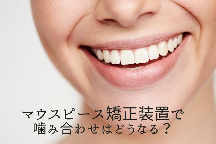 マウスピース矯正装置で噛み合わせはどうなる?香川県高松市の吉本歯科医院