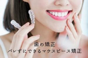 歯の矯正 バレずにできるマウスピース矯正 香川県高松市の吉本歯科医院