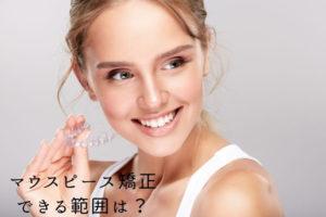 マウスピース矯正のできる範囲は?香川県高松市の吉本歯科医院AC