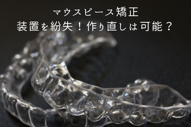 マウスピース矯正装置を紛失!作り直しは可能?香川県高松市の吉本歯科医院