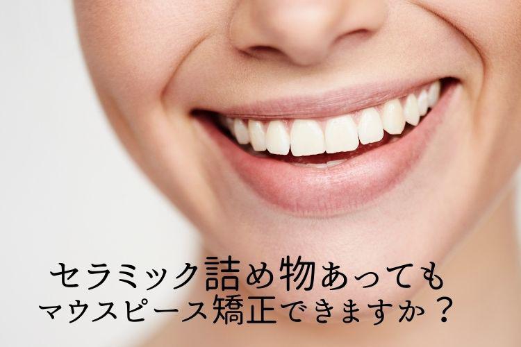 セラミック詰め物あってもマウスピース矯正できる?香川県 高松市の吉本歯科医院