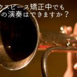 マウスピース矯正中でも楽器の演奏はできますか?香川県 高松市の吉本歯科医院