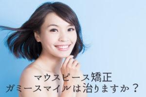 マウスピース矯正 ガミースマイルは治る?香川県高松市の吉本歯科医院