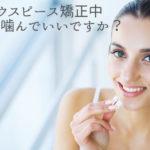 マウスピース矯正中 ガムを噛んでいい?香川県高松市の吉本歯科医院