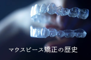 マウスピース矯正の歴史 香川県高松市の吉本歯科医院