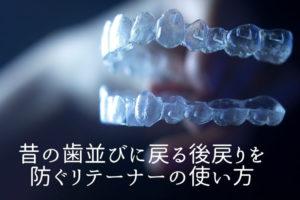 昔の歯並びに戻る後戻りを防ぐリテーナーの使い方 香川県高松市の吉本歯科医院