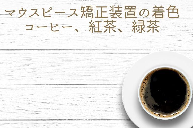 マウスピース矯正装置の着色 香川県高松市の吉本歯科医院