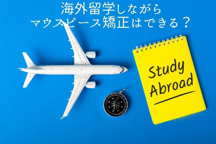 海外留学しながらマウスピース矯正ではできる?香川県高松市の吉本歯科医院