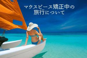 マウスピース矯正中の旅行について 香川県高松市の吉本歯科医院