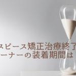 マウスピース矯正治療終了後のリテーナーの装着期間は?香川県高松市の吉本歯科医院