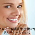 マウスピース矯正治療後に使うリテーナーについて 香川県高松市の吉本歯科医院