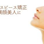 マウスピース矯正 横顔美人に|香川県高松市の吉本歯科医院