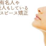有名人や芸能人もしているマウスピース矯正|香川県高松市の吉本歯科医院