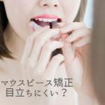 マウスピース矯正目立ちにくい 香川県高松市の吉本歯科医院